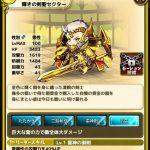 輝きの剣聖セクターの評価:ずば抜けた耐久性能を誇る凄腕の剣士