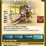 ナイトマスターセシルの評価:不思議な力を操る騎士