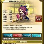 麗雷の剣姫メイの評価:失恋を忘れる為目の前の敵をなぎ払う女剣士