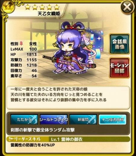 ゆるドラ 天乙女織姫