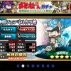 神殺フェンリルカラ松の評価:ウェポンブーストと4単を持つ強力なアタッカー