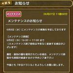 6月8日16時からメンテナンス メダル交換所に新ユニット来るかな?
