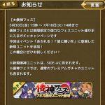 七夕キャンペーン、倭神フェスが開催!タケミナカタ&タケミカヅチも登場!