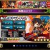 豪の烈帝ヤマトタケルの評価:圧倒的な攻撃力と天下無双の4単攻撃