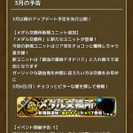3月の予告!メダル交換所、最強戦乙女決定戦、新イベントなどなど