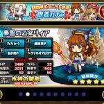 楽園の乙女リィアの評価:高い攻撃力と防御力を併せ持った夏の限定ユニット
