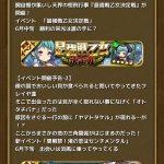 6/8メダル交換所に新規ユニット、中旬からPvP、下旬から夏解禁!渚の恋はセンチメンタル