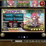 虹の女神アイリスの評価:回復力の高さが光るバランス型ユニット