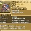 百花のガンマンローズの評価:第4回最強戦乙女決定戦でGETできる名うてのガンマン