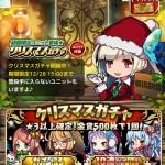 期間限定ユニット登場!クリスマスガチャで10連ッ!