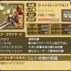 ライトロードアルフの評価:3200を超える耐久性能が魅力の戦士