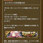 7月10日の14時からメンテ 最強戦乙女決定戦が開催予定!