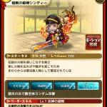 焔剣の姫神シンディーの評価