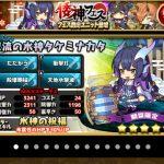 撃流の水神タケミナカタの評価:敵単体の防御力を大幅ダウンできる倭の水神