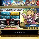 神仰の大天使ミカエルの評価:高い攻撃力・防御力にディスペルまで搭載!