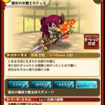 獄炎の女騎士カティエの評価:高い攻撃力と回復力を備えた炎属性アタッカー