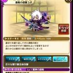 漆黒の怨讐ユダの評価:高い攻撃力と回復力が魅力の凄腕剣士