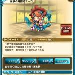 氷拳の舞闘姫ミーコの評価