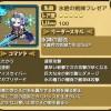 氷絶の剣神フレゼアの評価:高い防御力と強力な単体攻撃を持つ剣王