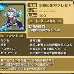 氷絶の剣神フレゼア
