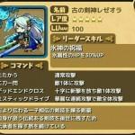 古の剣神レゼオラの評価:高い耐久性能と均整の取れたコマンド構成