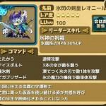 氷閃の剣皇レオニールの評価