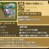 博愛の守護者ユニの評価:ヒールとディスペルを兼ね揃える強力なサポーター