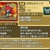 忠実なるテシタの評価:高い素早さ&攻撃力を持つスピードスター