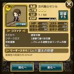 【衝撃】闇魔導師ルー、古代騎士セシル、隻眼の弓手ホルクが☆5解放されていた!