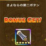 さよならの第二ボタンをクリアしてプロヴィデンスの剣をGET!