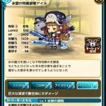 氷獄の特務部隊アイラの評価:使いやすいコマンド構成を持つ二刀流の女隊長