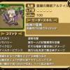 豊穣の舞姫アルテイルの評価:高いパラメータと全体攻撃に特化したコマンド