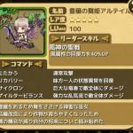 豊穣の舞姫アルテイルの評価