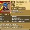 灼熱の剣勇ジキルの評価:驚異のHPを誇る頼もしいユニット