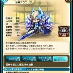 氷神アクエリアの評価:レアなリーダースキル神楽を持つ凄腕の剣士