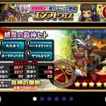 緋炎の戦神セトの評価:規格外の攻撃力と全体攻撃を持つ異世界の軍神