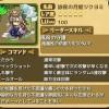 詠夜の月姫ツクヨミの評価:高い回復力と素早さを持つ全体回復ユニット