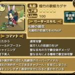 煌竹の歌姫カグヤの評価