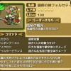 調停の神フォルセティの評価:全体攻撃に特化したイベント産☆5ユニット