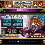 壊滅の戦乙女リィアの評価:超規格外の攻撃力