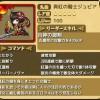 真紅の騎士ジュビアの評価:バランスの良いパラメータ&コマンド構成