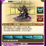 聖魔騎士アッシュの評価:単体攻撃も全体攻撃もこなせる漆黒の騎士