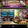 大恋の凛姫ガーベラの評価:突出した攻撃力と高い回復力に強力な全体攻撃