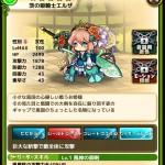 茨の姫騎士エルザの評価