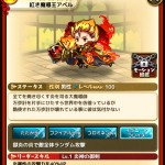 紅き魔導王アベルの評価