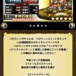 照導の妖精エリカの評価:ディスペル&攻撃・防御を同時にアップできる4技!