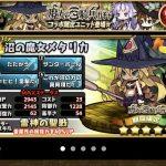 沼の魔女メタリカ:突出した回復力&強力な単体攻撃コマンド