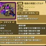 竜殺の剣聖シグルドの評価