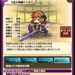 大乱の剣師ドリモアの評価:総合力の高さが光る4単持ちの剣術学校校長