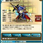 蒼鎧の麗剣士ガルマの評価